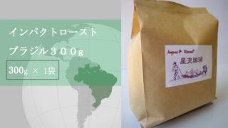 Brazil300g:¥4,200