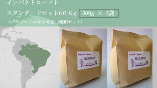 Standard600g:¥6,600