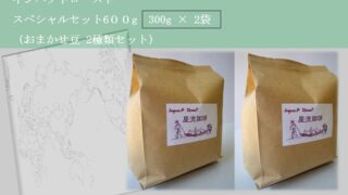 Special600g:¥8,400
