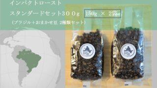 Standard300g:¥3,300